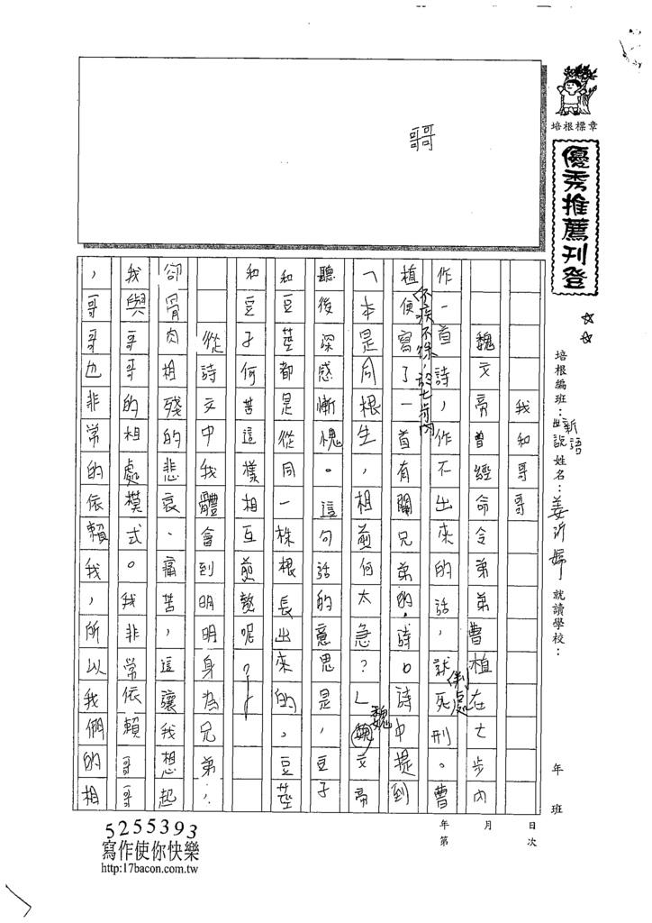 109WSEC05姜沂婷 (1).tif