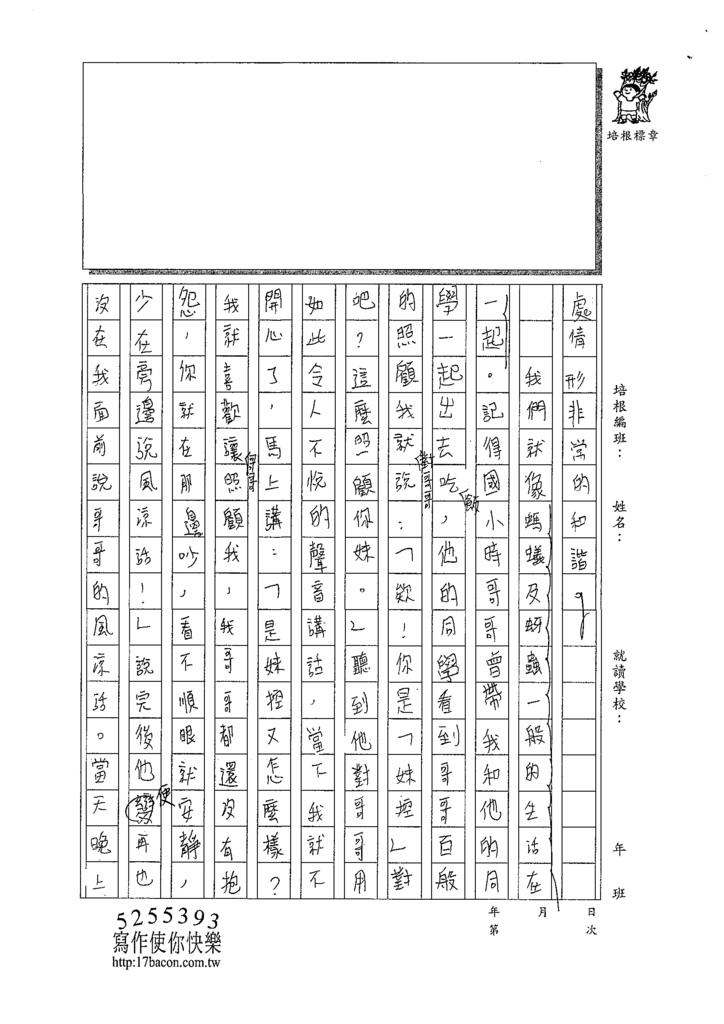 109WSEC05姜沂婷 (2).tif