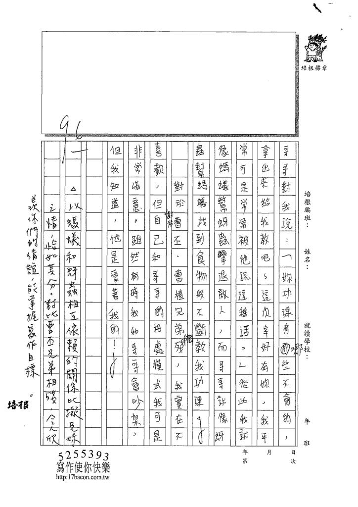 109WSEC05姜沂婷 (3).tif