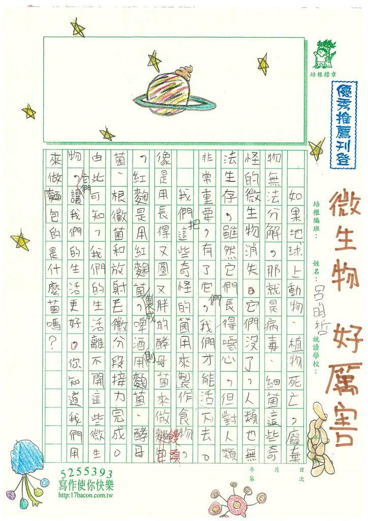109PSW06呂昀哲 (1).jpg