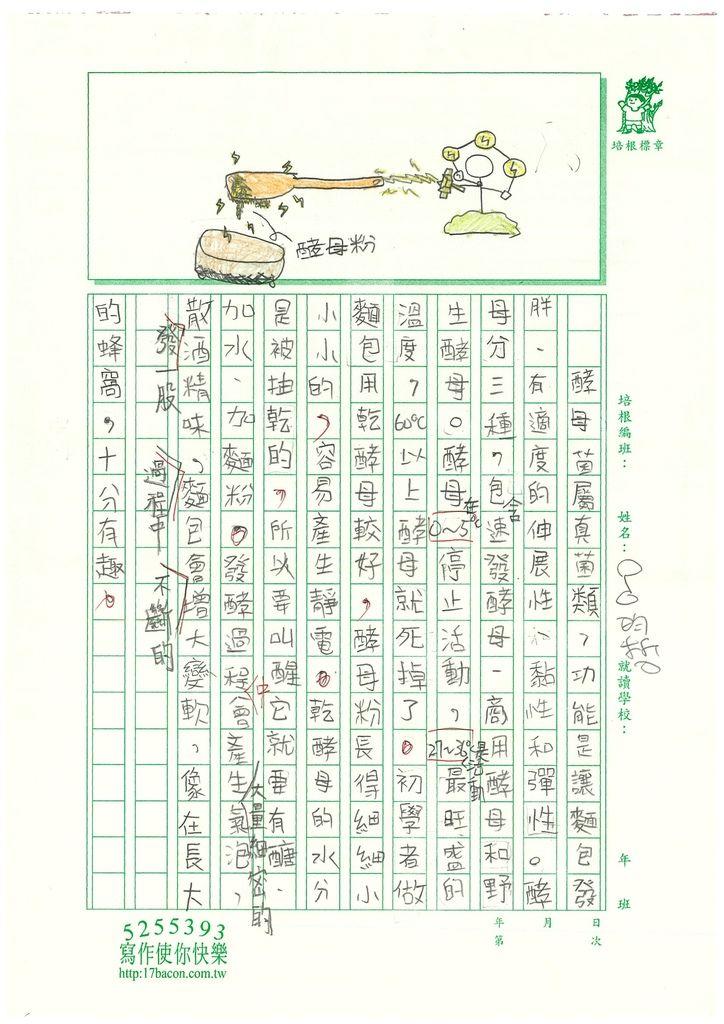 109PSW06呂昀哲 (2).jpg