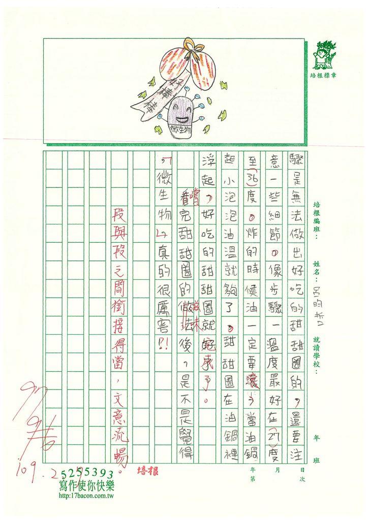 109PSW06呂昀哲 (4).jpg