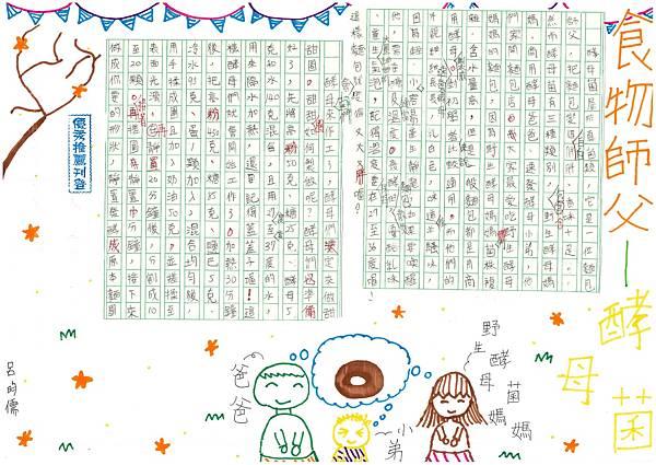109PSW06呂昀儒 (1).jpg