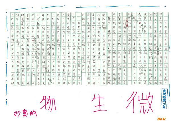 109PSW06邱子岑 (1).jpg