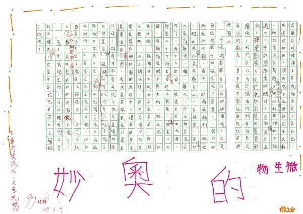 109PSW06邱子岑 (2).jpg