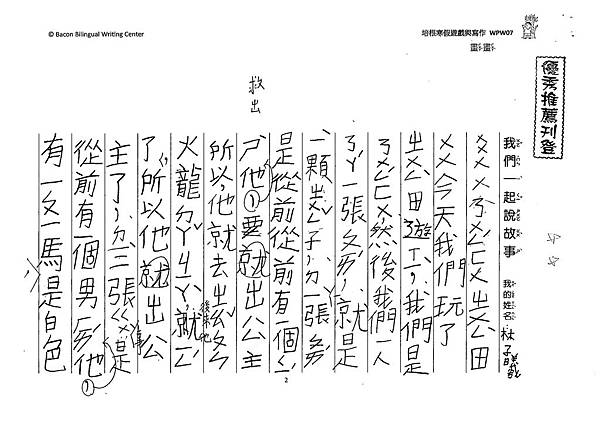 109WPW07林子曦 (1).tif