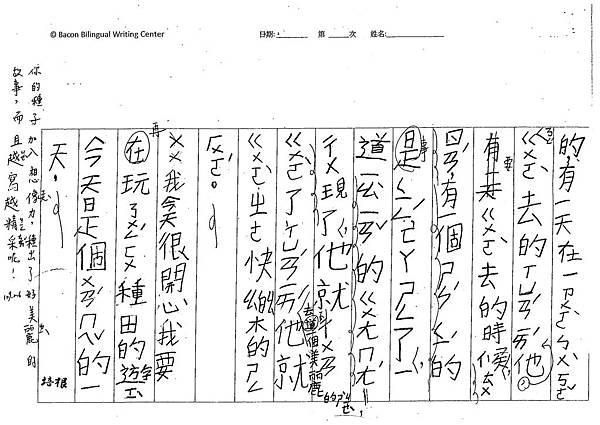 109WPW07林子曦 (2).tif