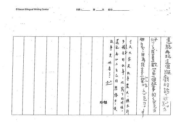 109WPW07許恩銘 (2).tif