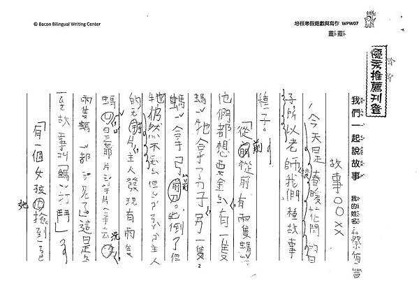 109WPW07蔡侑晉 (1).tif