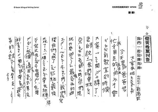 109WPW08劉禹歆 (1).tif
