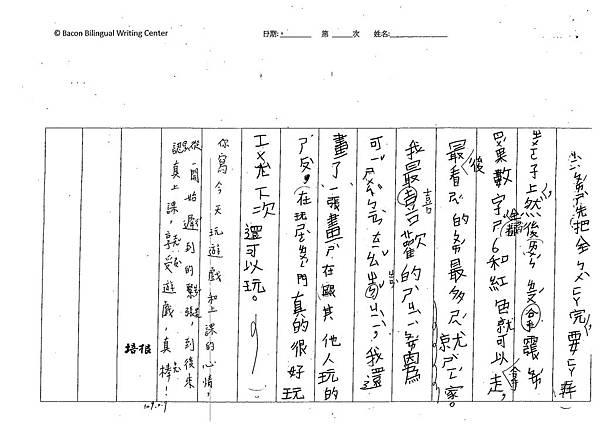 109WPW08劉禹歆 (2).tif