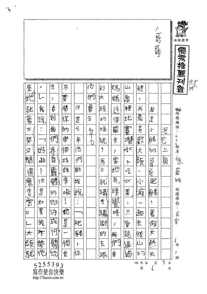 108W6306徐晨皓 (1).tif