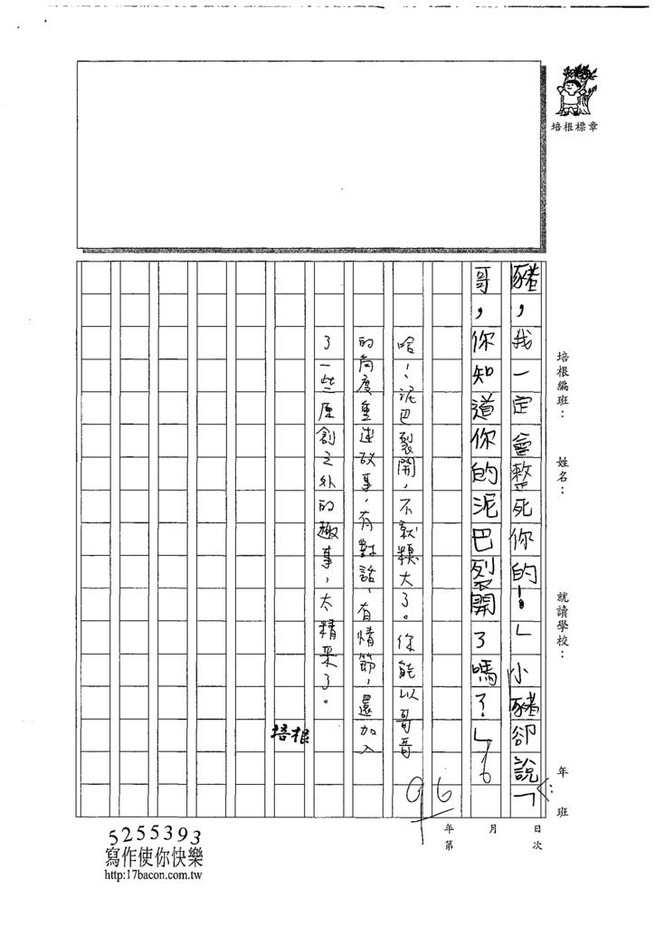 108W6306徐晨皓 (5).tif