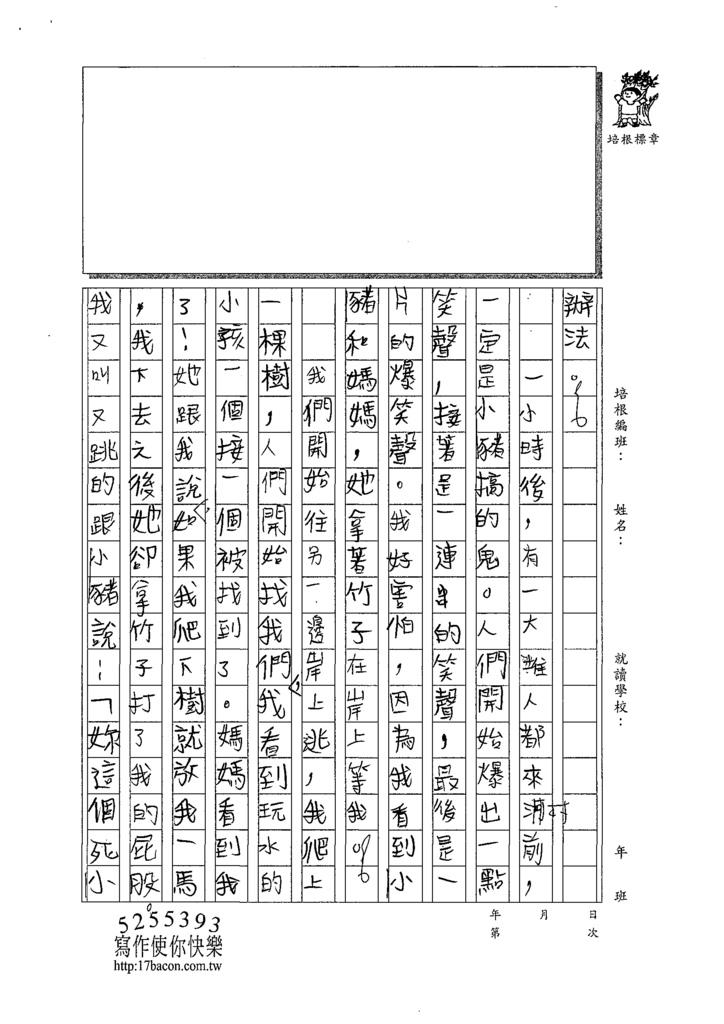 108W6306徐晨皓 (4).tif
