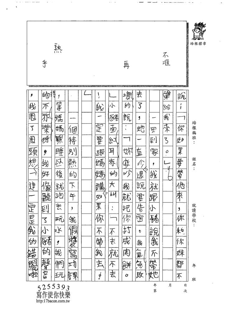 108W6306徐晨皓 (2).tif
