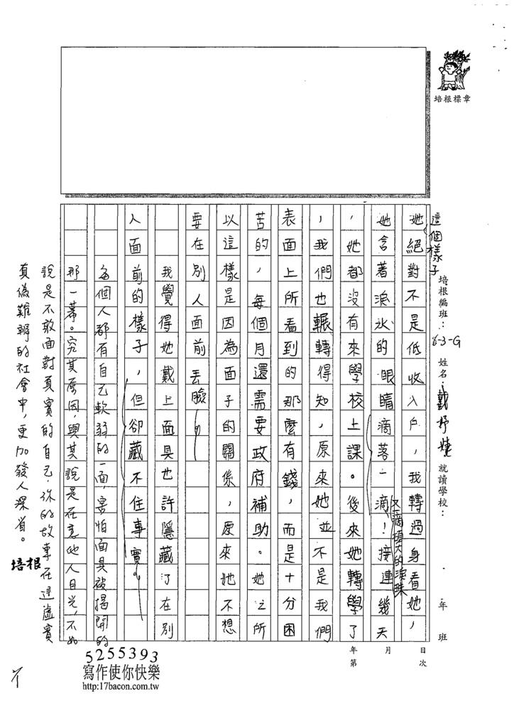 108WG304戴妤婕 (3).tif
