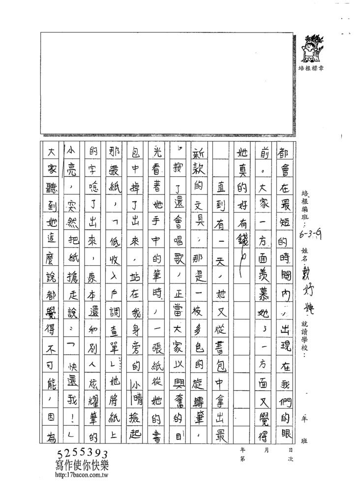 108WG304戴妤婕 (2).tif