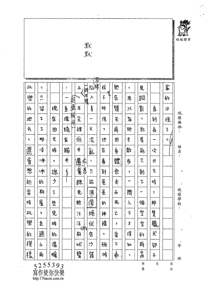 108WG304李晨儀 (2).tif