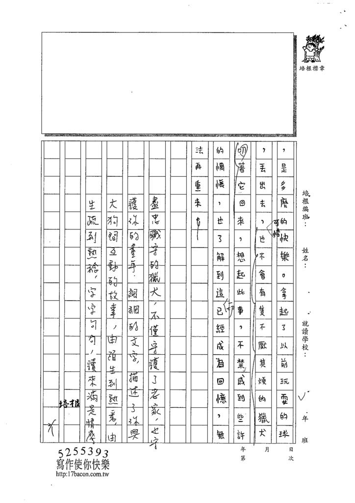 108WG304李晨儀 (3).tif