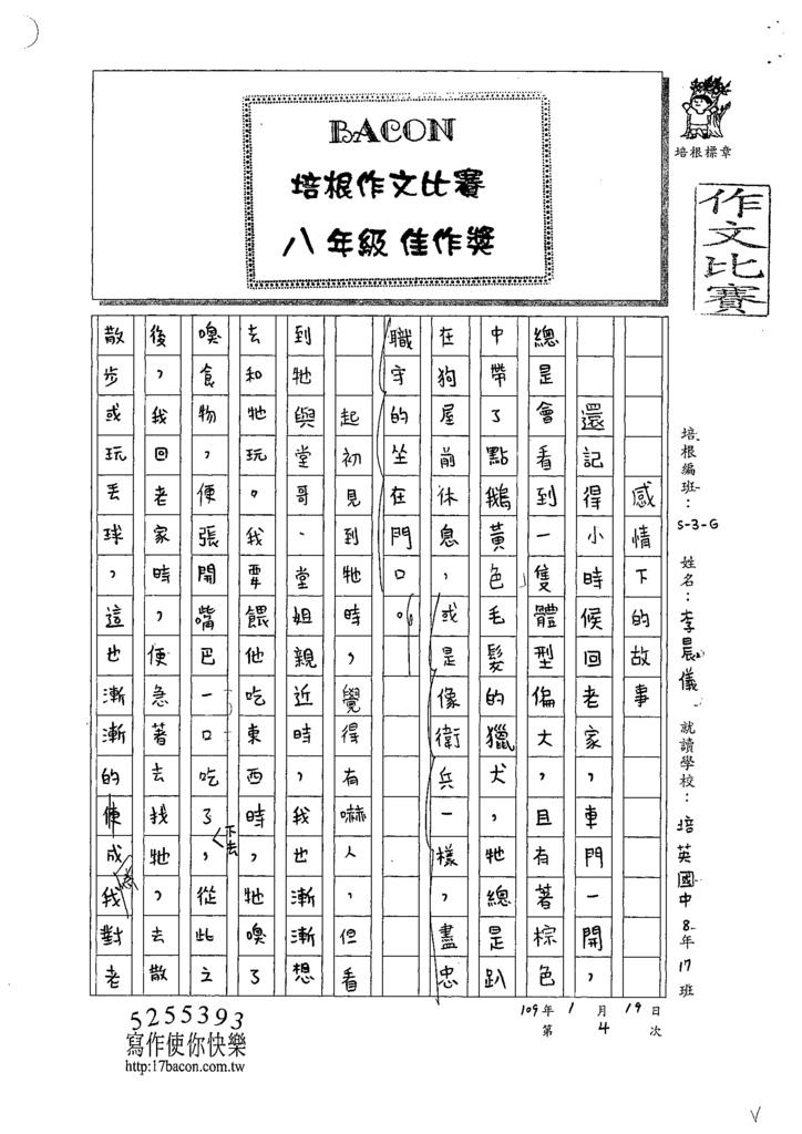 108WG304李晨儀 (1).tif