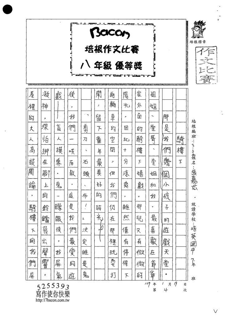 108WG304張嘉芯 (1).tif