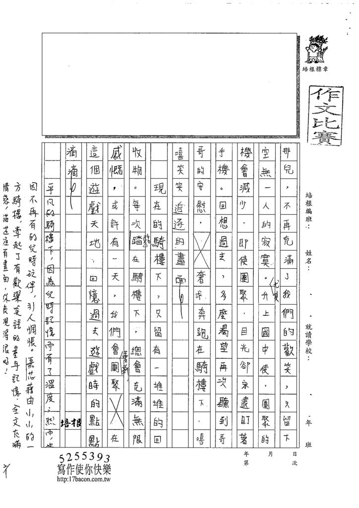 108WG304張嘉芯 (3).tif