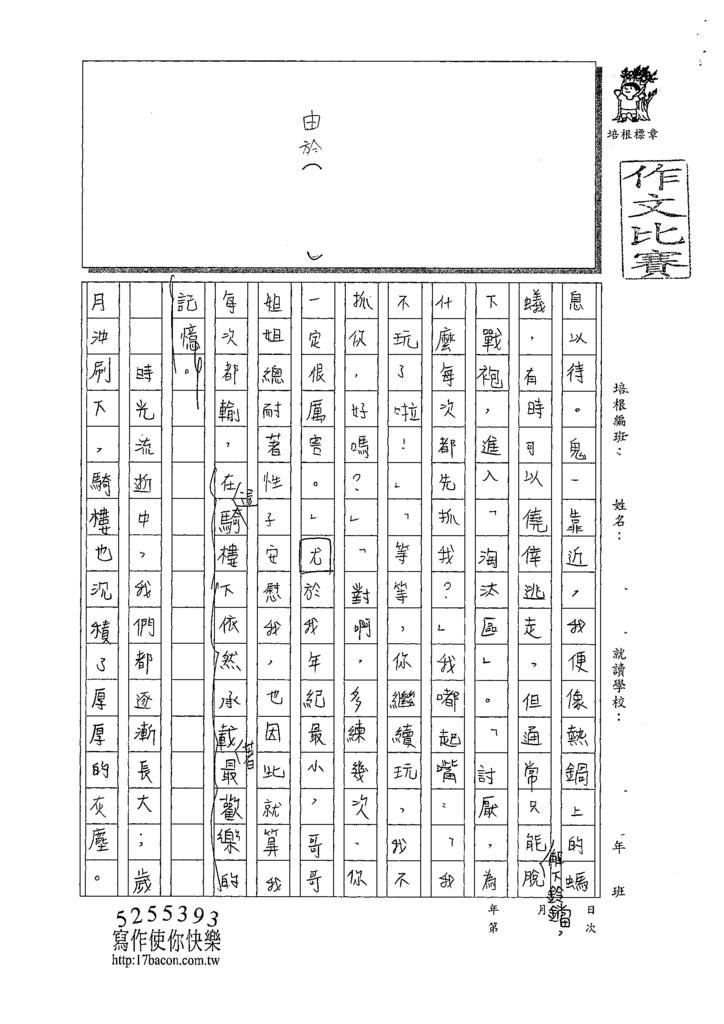 108WG304張嘉芯 (2).tif