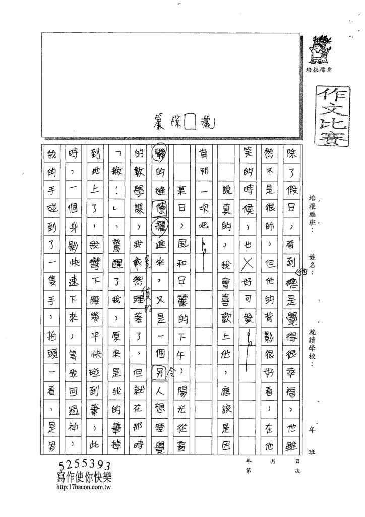 108WG304顏書崡 (3).tif