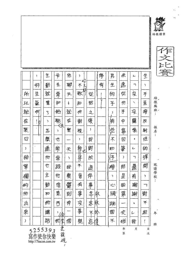 108WG304顏書崡 (2).tif