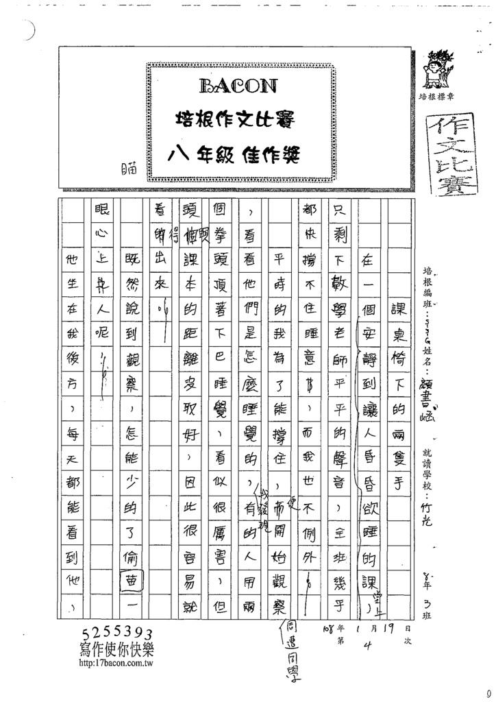 108WG304顏書崡 (1).tif