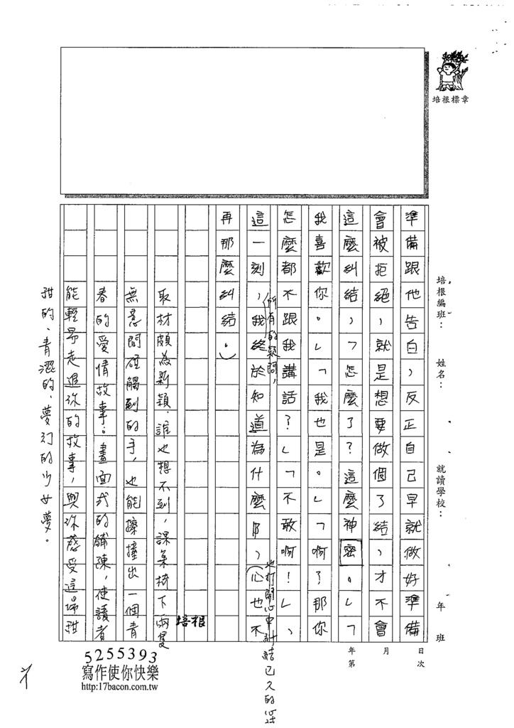 108WG304顏書崡 (4).tif