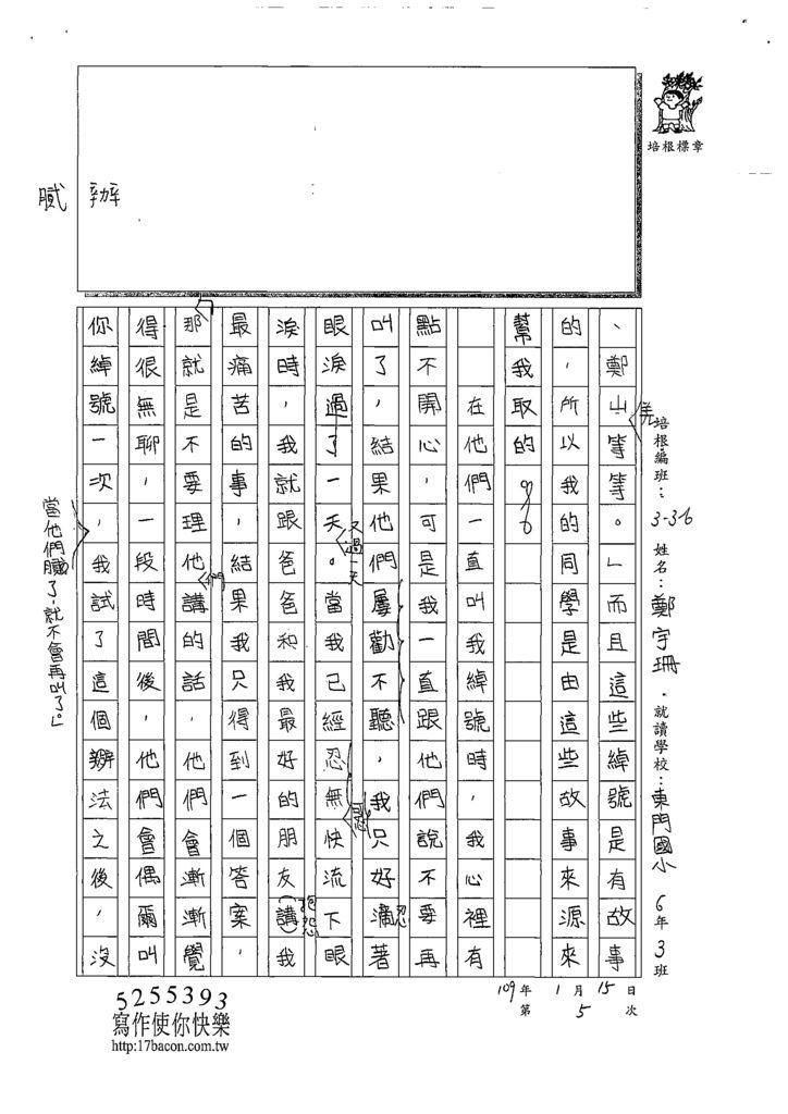 108W6305鄭宇珊 (2).tif