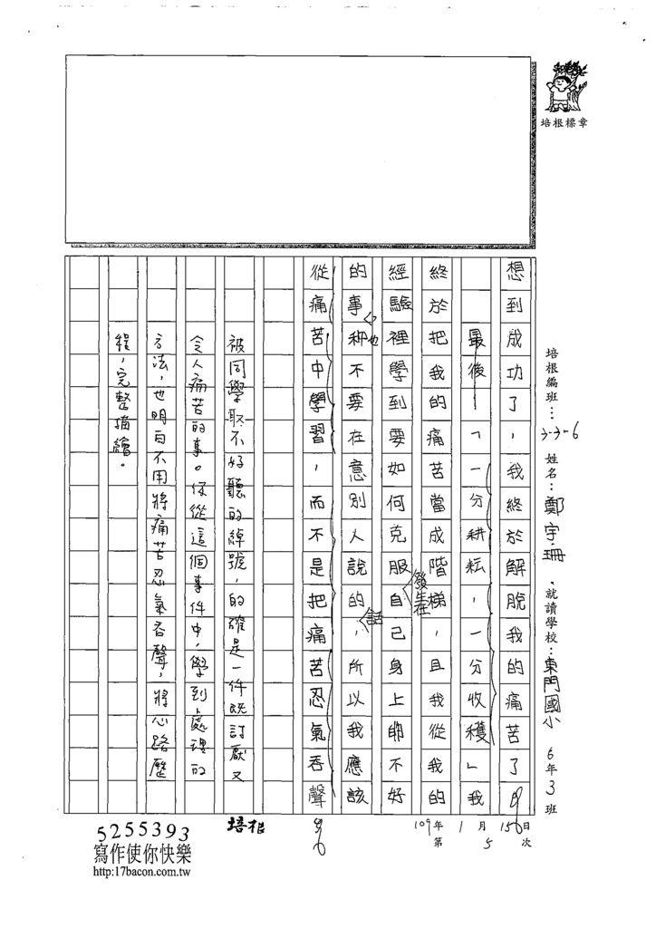 108W6305鄭宇珊 (3).tif