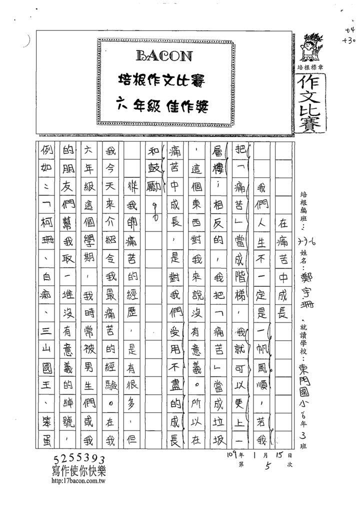 108W6305鄭宇珊 (1).tif