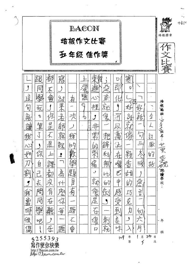 108W5305黃奕硯 (1).tif