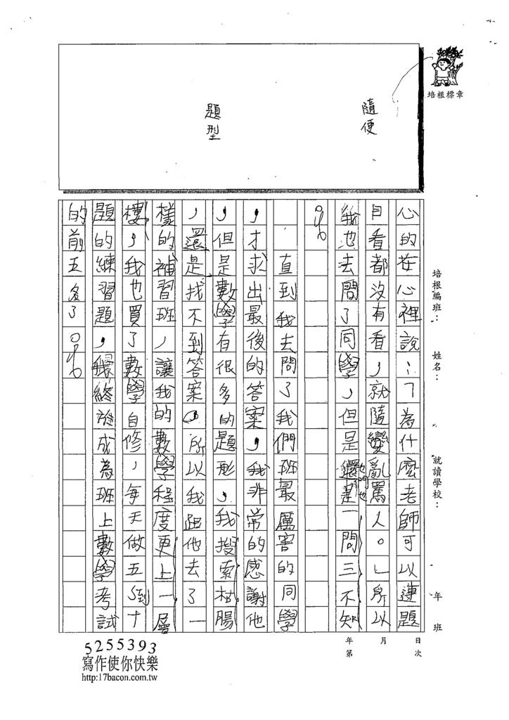 108W5305黃奕硯 (2).tif
