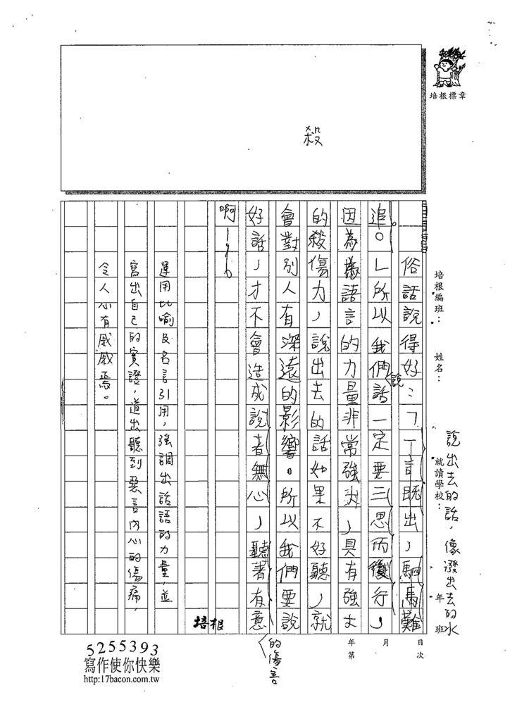 108W5305黃奕硯 (3).tif