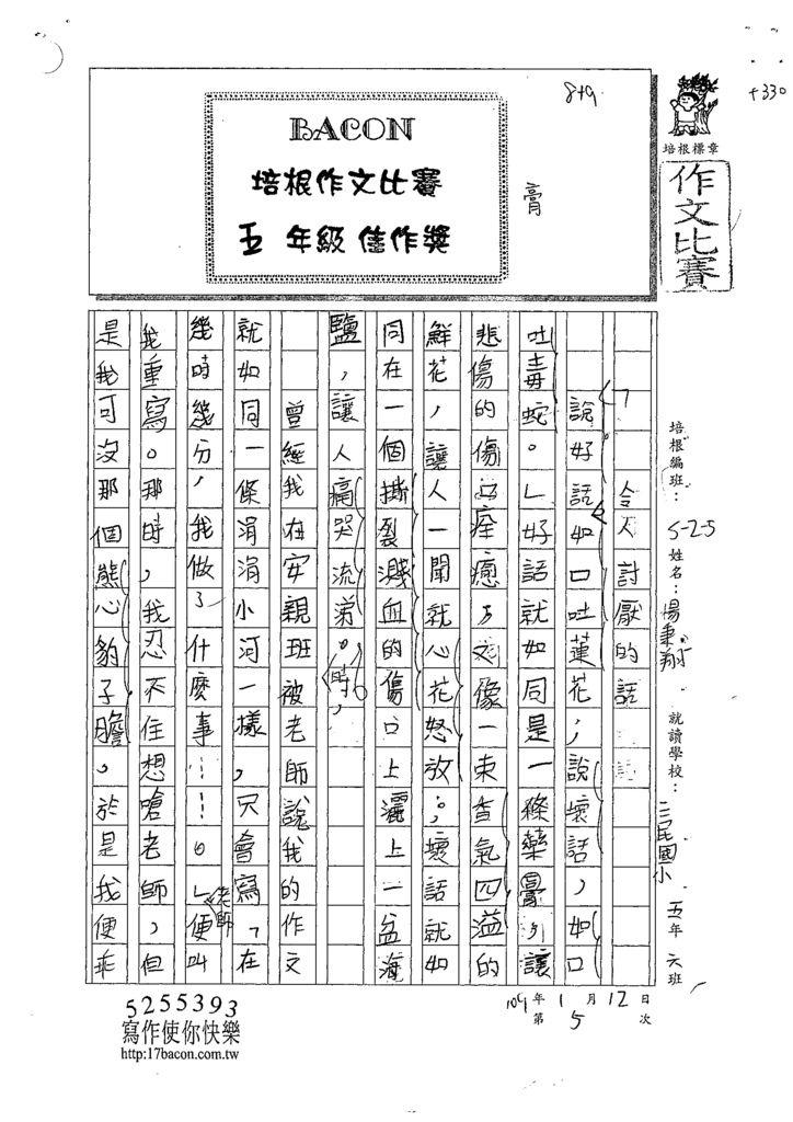 108W5305楊秉翔 (1).tif
