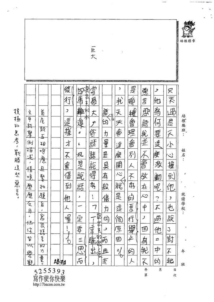 108W5305楊秉翔 (3).tif