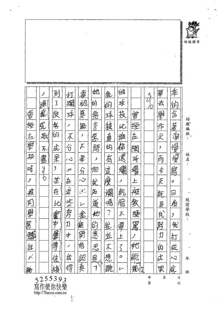 108W5305楊秉翔 (2).tif