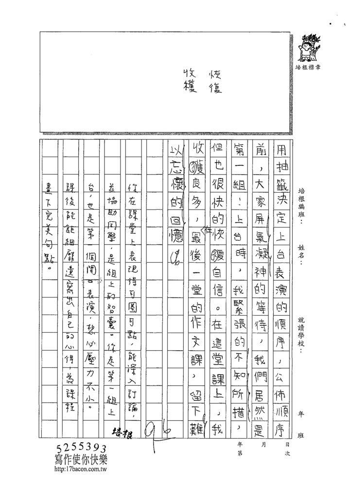 108WWH108吳宜芮 (2).tif
