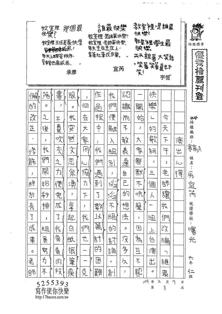 108WWH108吳宜芮 (1).tif