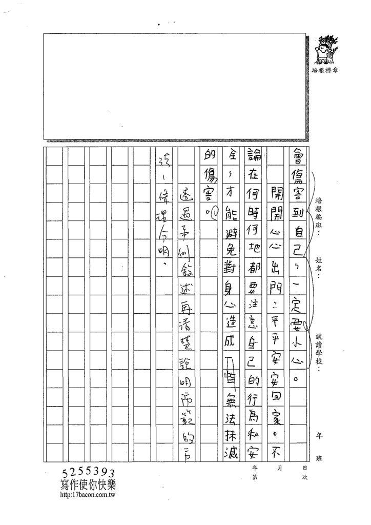 108W5307鄭可其 (3).tif