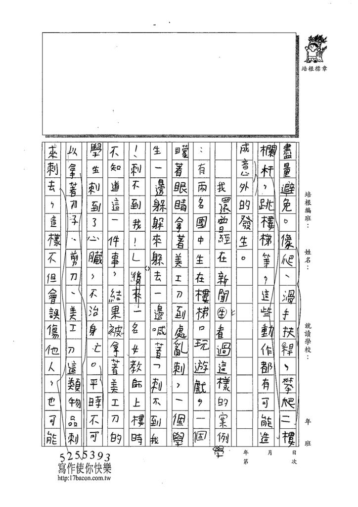 108W5307鄭可其 (2).tif