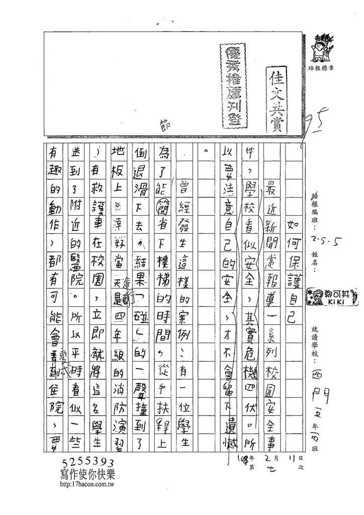 108W5307鄭可其 (1).tif