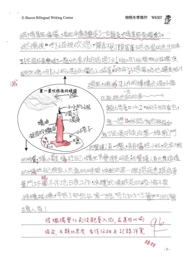 108W6307林侑洵 (2).jpg