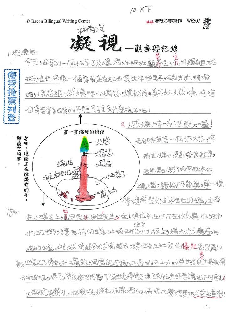 108W6307林侑洵 (1).jpg