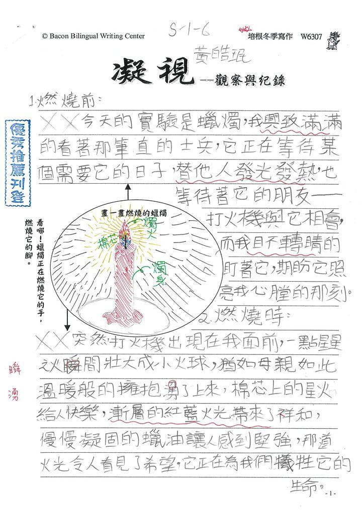 108W6307黃皓珉 (1).jpg