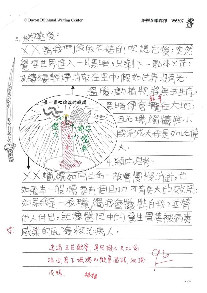 108W6307黃皓珉 (2).jpg