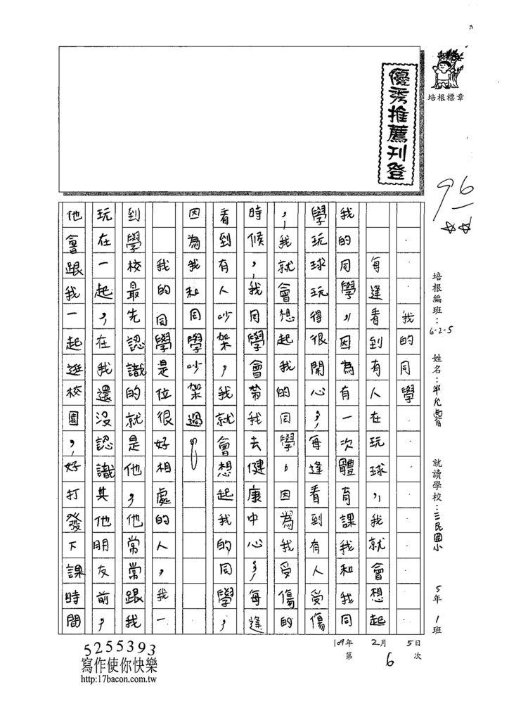 109WWM206邱允睿 (1).tif